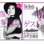 ダンス公演【THE HEELS】コレオグラファー&ゲスト緊急参戦!追加オーディション開催決定!!