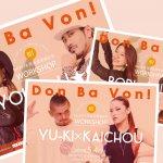 『Don Ba Von!』よりSPECIAL コラボ★WORKSHOP開催決定!!