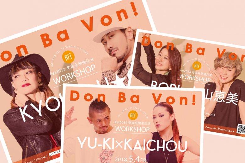 記事「『Don Ba Von!』よりSPECIAL コラボ★WORKSHOP開催決定!!」の画像