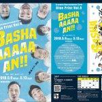 エキセントリックダンステイメントクルー「Blue Print」が新作公演を開催!!