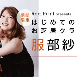 redprintcatch