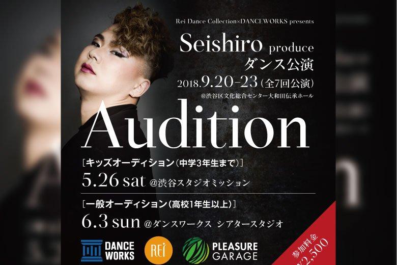 記事「Seishiro produce 公演参加者募集オーディション開催!!」の画像