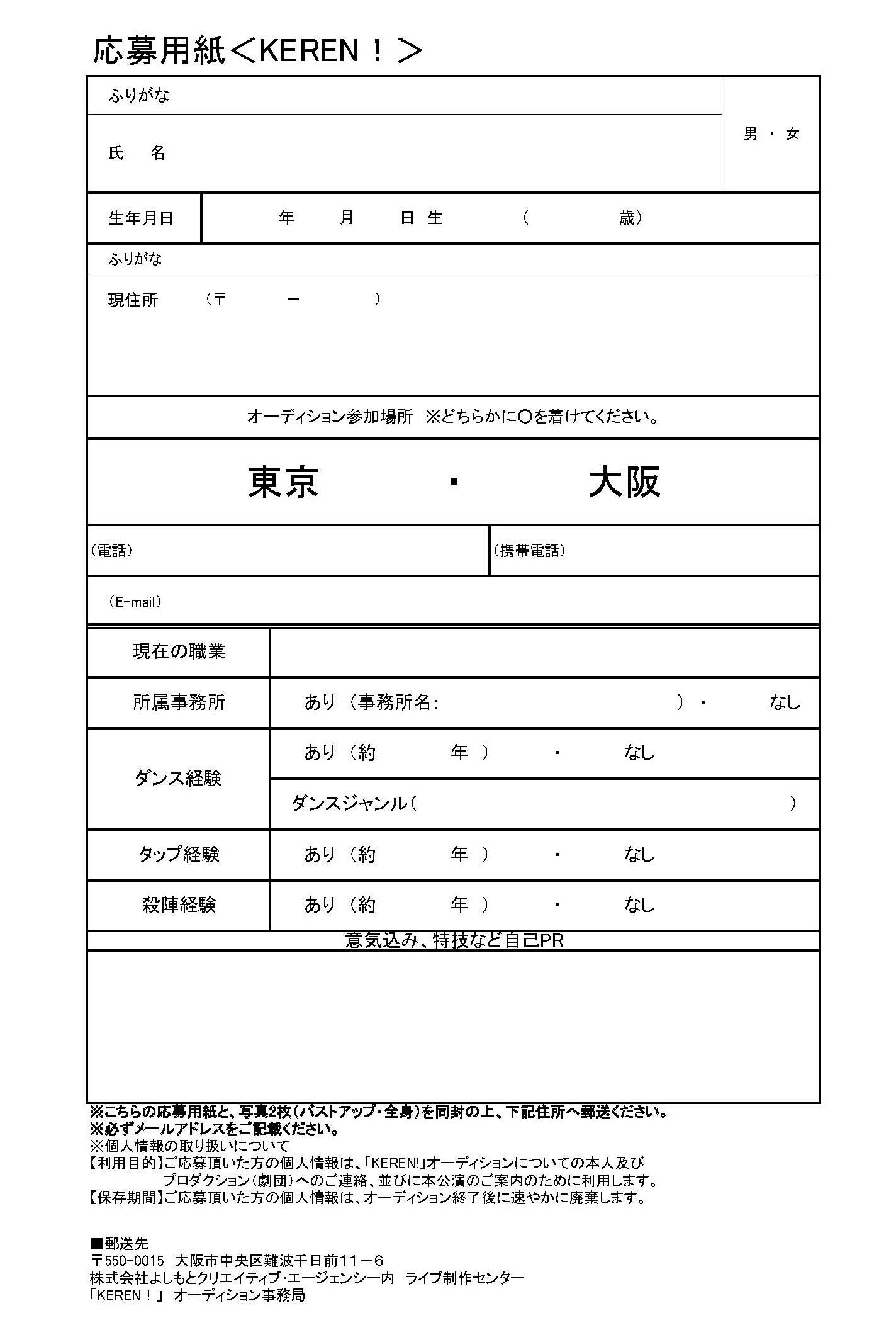 応募用紙<新設劇場 こけら落とし公演>new