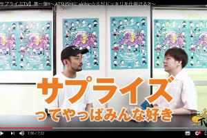 記事「あなたは知ってる?akihic☆彡がMCを務める「サプライぶTV」」の画像