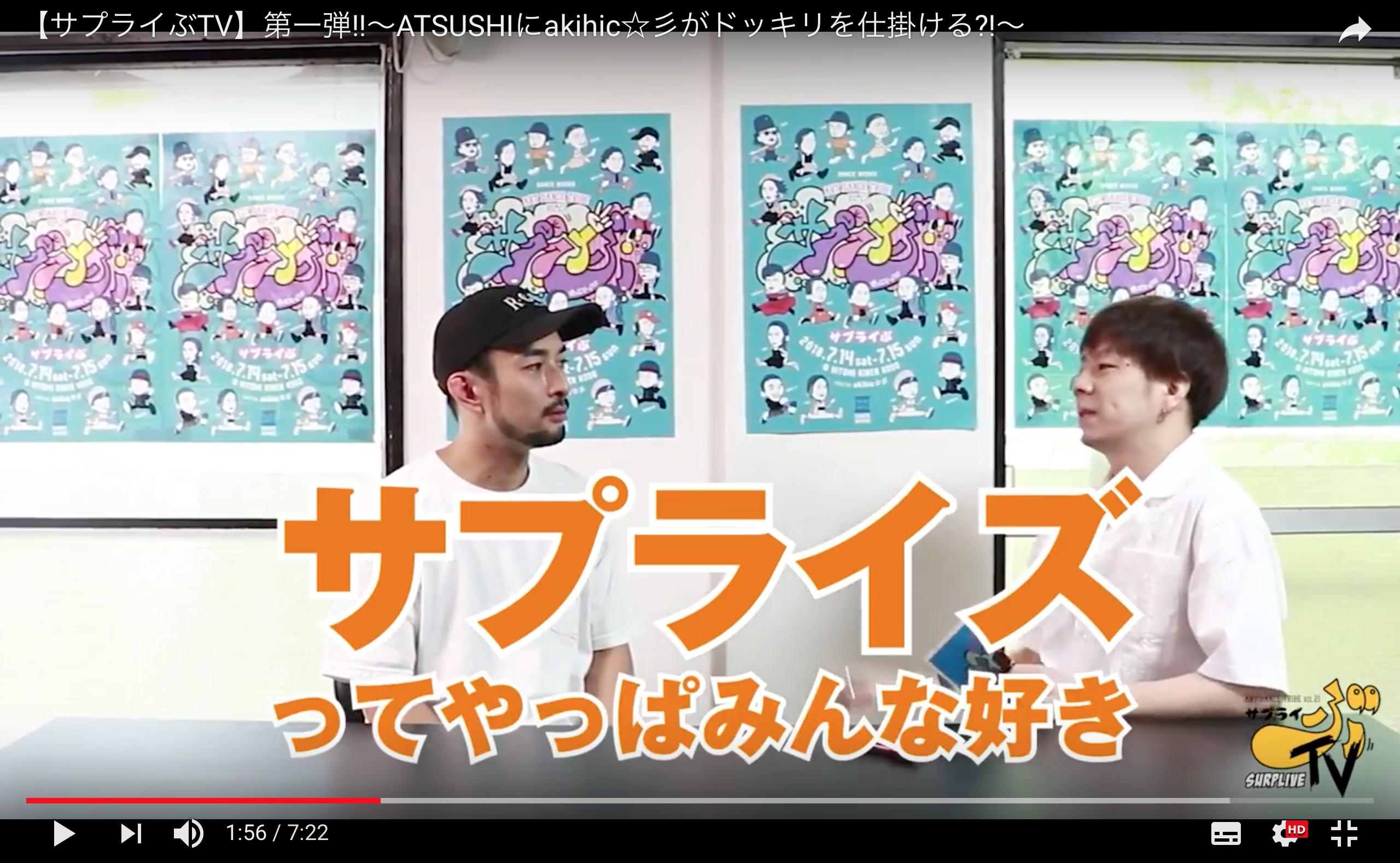 あなたは知ってる?akihic☆彡がMCを務める「サプライぶTV」