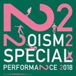 櫛田祥光氏 振り付け! Noism2特別公演2018 『ゾーン』