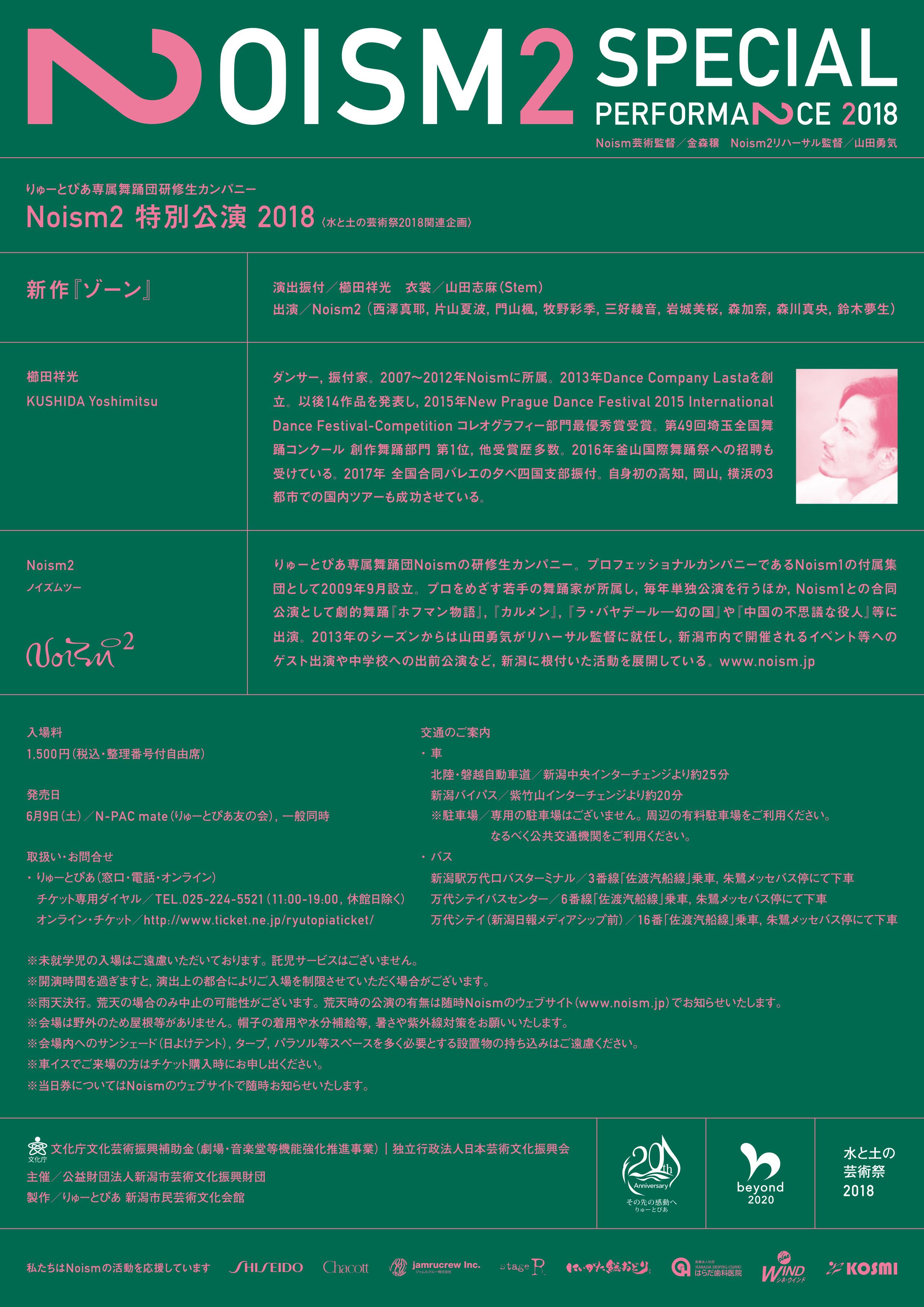 Noism2_2018特別公演_A4_back