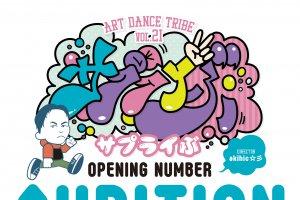 記事「サプライズを届けよう!DANCE WORKS 発表会【サプライぶ】OPENING NUMBER AUDITION開催決定!!!」の画像