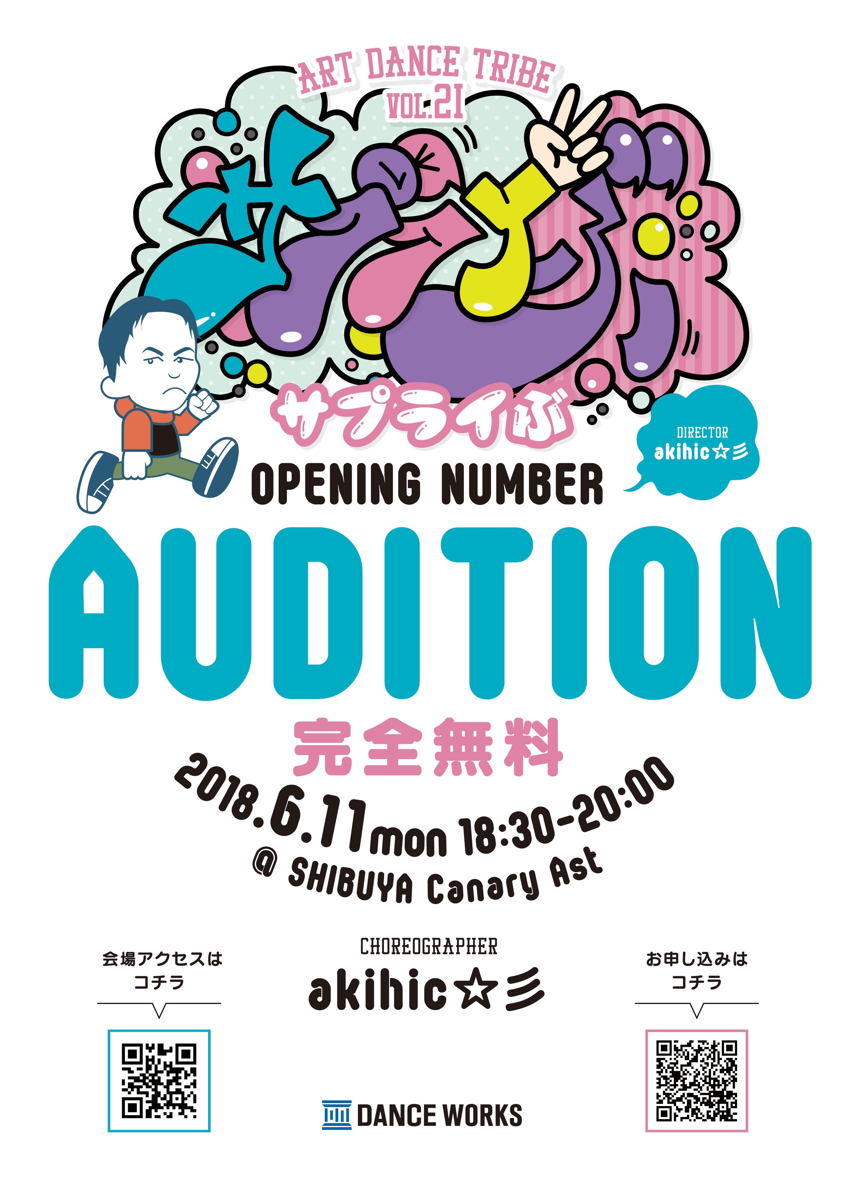 サプライズを届けよう!DANCE WORKS 発表会【サプライぶ】OPENING NUMBER AUDITION開催決定!!!