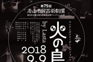 記事「「Lasta」新作公演! 東日本大震災被災地復興支援チャリティー公演で『火の鳥』を発表!」の画像
