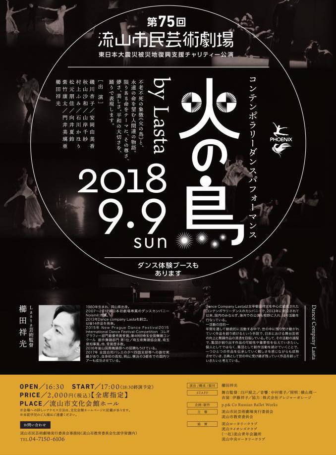「Lasta」新作公演! 東日本大震災被災地復興支援チャリティー公演で『火の鳥』を発表!