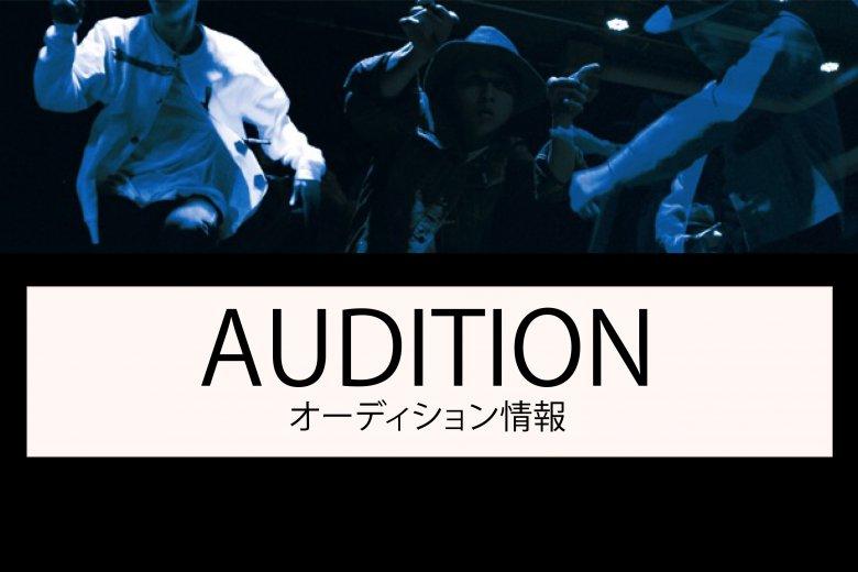 【オーディション情報!!】よしもとが取り組む大阪過去最大規模のレビュー・ショー『KEREN!』主要キャストオーディション開催!!