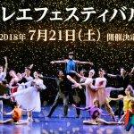 今年もバレエの魅力が詰まった『横浜バレエフェスティバル2018』を開催!