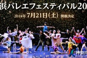 記事「今年もバレエの魅力が詰まった『横浜バレエフェスティバル2018』を開催!」の画像