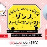 土屋太鳳さんのダンスが話題の「ちちんぶいぶい秩父ダンス」 ムービーコンテストを開催!!入賞者には豪華商品も!