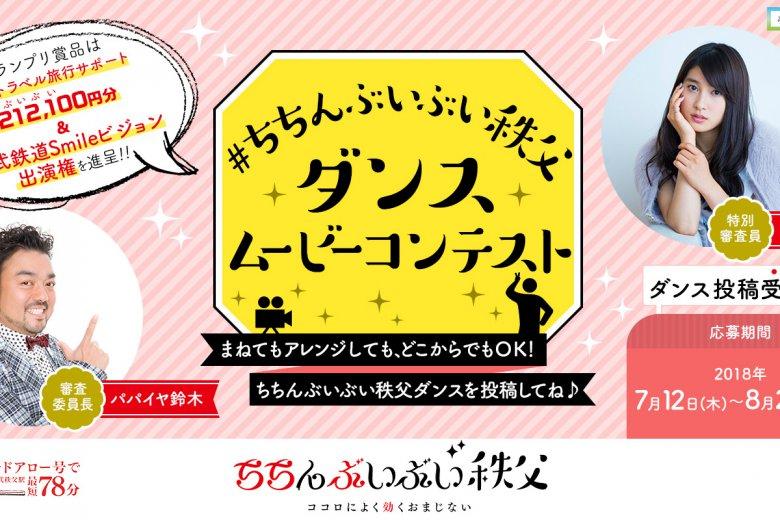 記事「土屋太鳳さんのダンスが話題の「ちちんぶいぶい秩父ダンス」 ムービーコンテストを開催!!入賞者には豪華商品も!」の画像