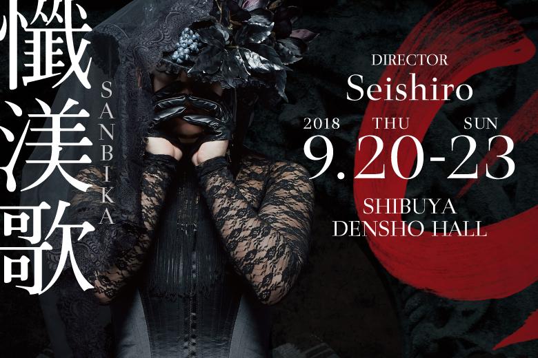この才能を見逃すな!!この秋絶対観るべき舞台!!  Seishiroプロデュース『懺渼歌-SANBIKA-』 チケット販売もスタート!!