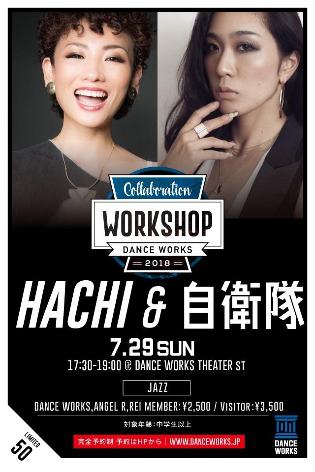 開催間近!!HACHI & 自衛隊 コラボワークショップ
