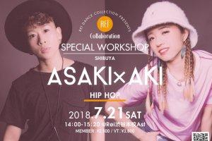 記事「今一番熱いダンサー同士のコラボレーション!! ASAKI×AKI WORKSHOP開催」の画像