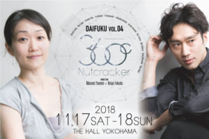 記事「DAIFUKU Vol.4『360° Nutcracker』」の画像