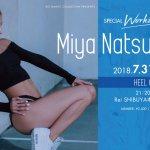 世界的ダンサーMiya Natuski再来日!!  WORKSHOP開催!!