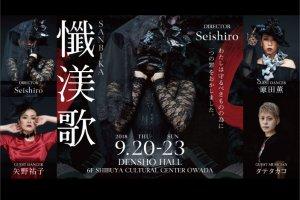 記事「Seishiroプロデュース『懺渼歌-SANBIKA-』ビジュアルイメージ公開!!」の画像