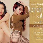 Kanance×Aya SPECIAL HEEL WORKSHOP開催決定!!