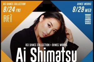 記事「全ダンサー必見!! 緊急再来日Ai Shimatsu ヒールWORKSHOP開催決定!!」の画像