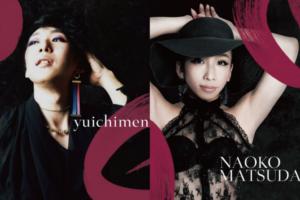 記事「「懺渼歌-サンビカ-」公演に振付師、yuichimenと松田尚子の参加が決定!!」の画像