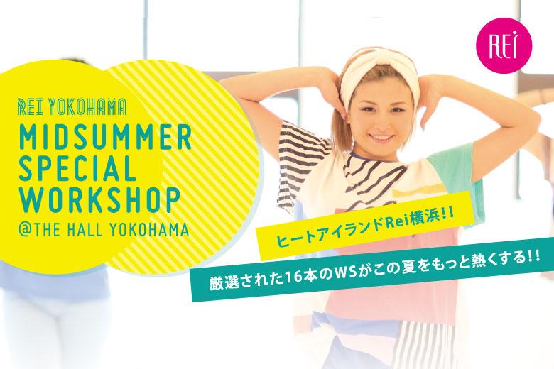 真夏のダンス祭り!! 女性限定ダンススタジオReiで16本のWORKSHOP開催!!