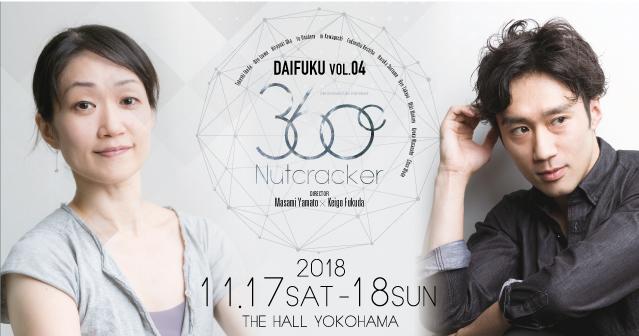 20180918---DAIFUKU-BANNER画像640_336
