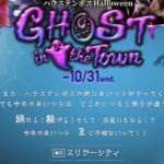 ハロウィーンはゾンビとダンス!「ハウステンボスHalloween GHOST in the Town」