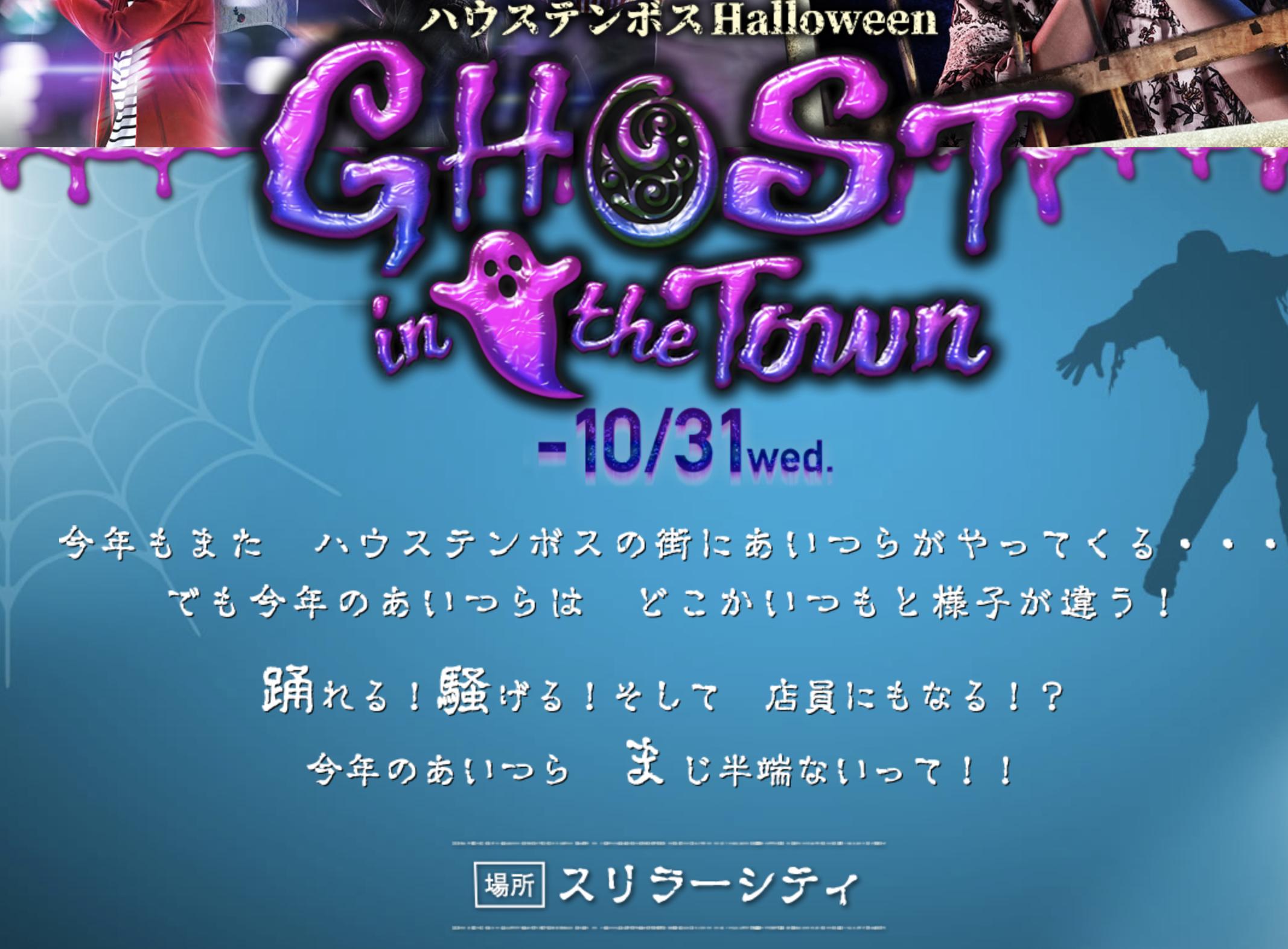 記事「ハロウィーンはゾンビとダンス!「ハウステンボスHalloween GHOST in the Town」」の画像