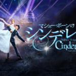 バレエ界の奇才マシュー・ボーンの「シンデレラ」が日本初上陸!