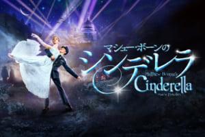 記事「バレエ界の奇才マシュー・ボーンの「シンデレラ」が日本初上陸!」の画像