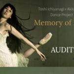 神奈川芸術文化財団  芸術監督プロジェクト  「MEMORY OF ZERO」  出演ダンサーオーディション情報!