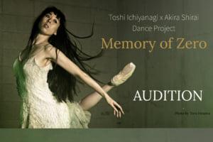 記事「神奈川芸術文化財団  芸術監督プロジェクト  「MEMORY OF ZERO」  出演ダンサーオーディション情報!」の画像
