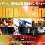 「Filmate Film.」初の単独公演、出演ダンサーのオーディション開催決定!