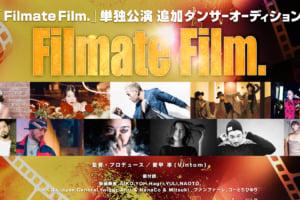 記事「「Filmate Film.」初の単独公演、出演ダンサーのオーディション開催決定!」の画像