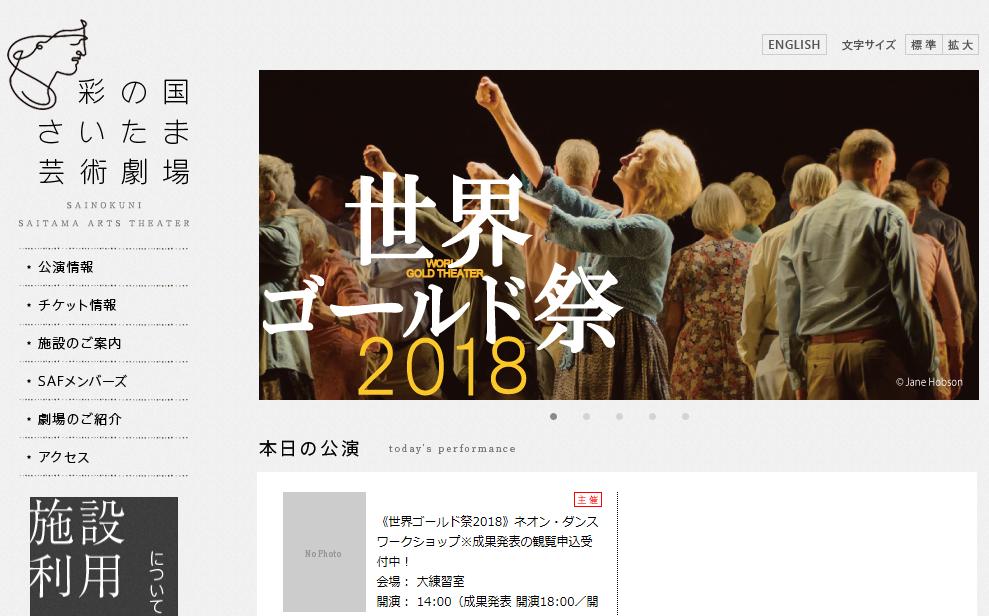 ダンス・プロジェクト「Opto」12月8日、9日に初の埼玉公演!
