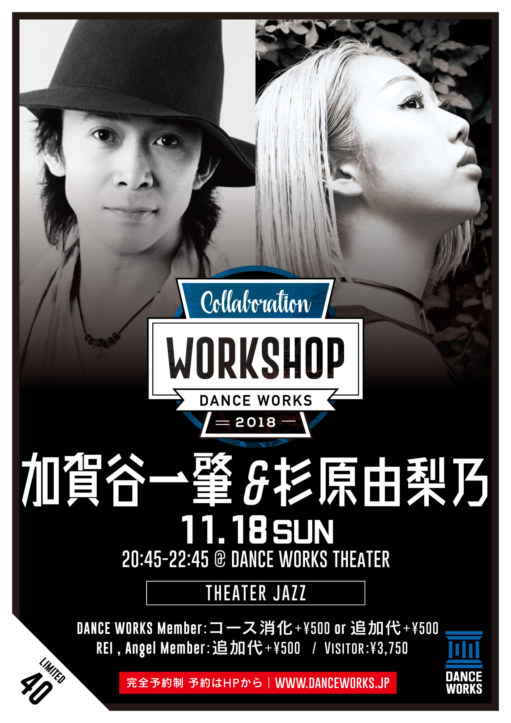 11/18(sun) 加賀谷一肇×杉原由梨乃 THEATER JAZZ WORKSHOP開催決定!!