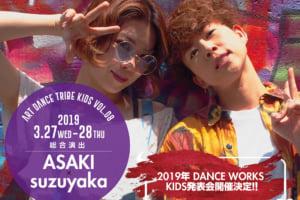 記事「ART DANCE TRIBE KIDS vol.08」の画像