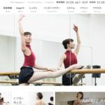 バレエスタジオAngel R Dance Palaceのホームページがリニューアル!