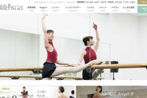 記事「バレエスタジオAngel R Dance Palaceのホームページがリニューアル!」の画像