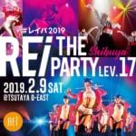 ダンス初心者さんも大舞台に立てちゃうイベント!?女子の祭典『Rei The Party SHIBUYA』!