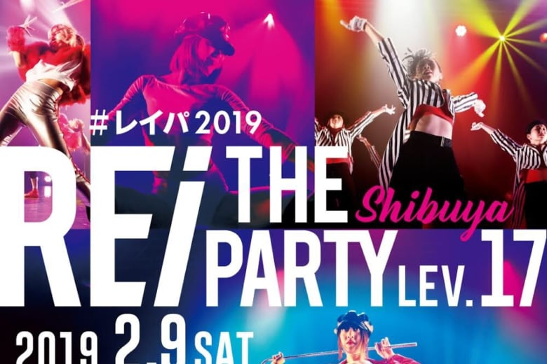 記事「Rei The Party SHIBUYA Lev.17」の画像