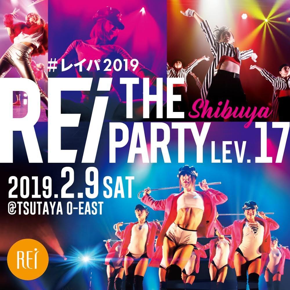 記事「ダンス初心者さんも大舞台に立てちゃうイベント!?女子の祭典『Rei The Party SHIBUYA』!」の画像