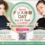 ダンスを始めるチャンス!!【横浜市民無料ダンス体験会】開催決定!!