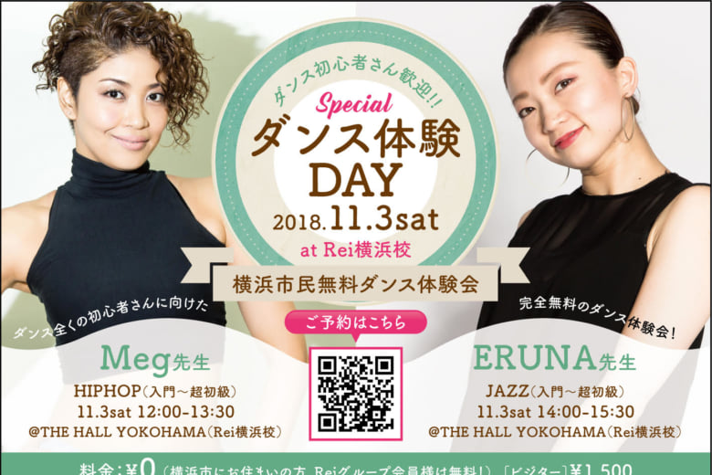 記事「ダンスを始めるチャンス!!【横浜市民無料ダンス体験会】開催決定!!」の画像