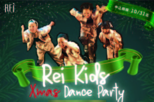 記事「Rei Kids Xmas Dance Party」の画像